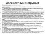 Должностные обязанности заведующего складом – Должностная инструкция заведующего складом | Должностные обязанности заведующего складом, образец должностной инструкции заведующего складом — Rabota.ru