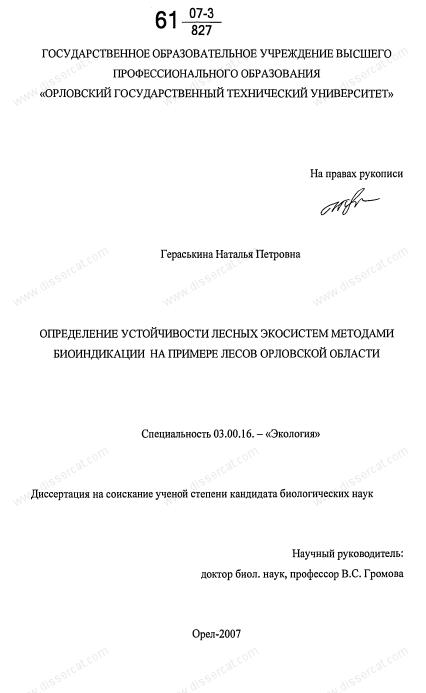Научные ресурсы россии реферат 6414