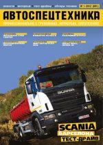 Грузовой автомобиль ман технические характеристики – Продажа грузовых автомобилей. Купить грузовики, спецтехнику, комплектующие и запчасти производства МАЗ и MAN Тягач седельный МАЗ МАН 642548 6х4. Цена. Технические характеристики. Купить тягачи седельные MAZ MAN высокой грузоподъемности