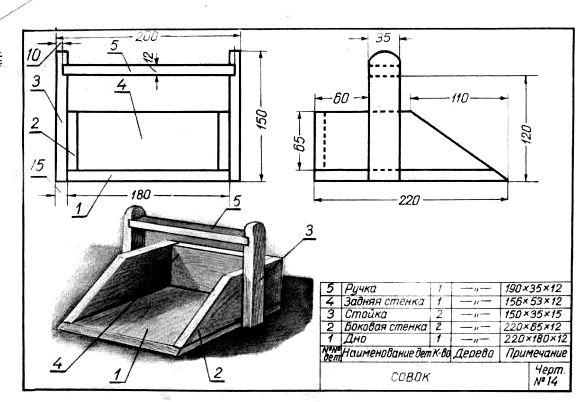 Поделки из древесины своими руками чертежи фото 170