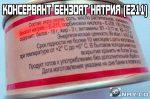 Бензоат натрия консервант – что это такое, где применяется, почему его добавляют в икру и другие продукты? Доказанный вред пищевой добавки