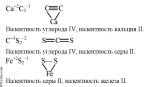 Н2О2 структурная формула – СО, С2Н2, CS2, Н2О2 Определения состояния окисления и валентность элементов (в возможных случаях) в этих веществах