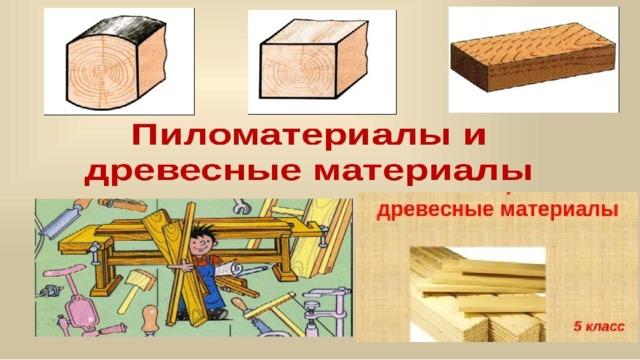Породы древесины доклад по технологии 4001