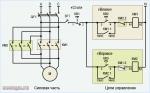 Подключение реверсивного магнитного пускателя – Схема реверсивного пускателя с блокировкой на кнопках. Как правильно подключить магнитный пускатель. Управление реверсивным пуском.