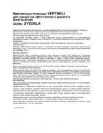 Мельница вертикальная – Вертикальные мельницы Vertimill для тонкого и сверхтонкого мокрого измельчения фирмы Svedala. Принцип действия