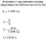 Катушка сопротивлением – 2. Катушка индуктивности в цепи переменного тока | 3. Реактивное сопр. и импеданс — Индуктивность | Часть2