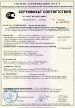 Клей бустилат сертификат соответствия – Скачать сертификат на клей Бустилат «Универсальный» в полимерных емкостях вместимостью от 0,9 кг до 45 кг | rostest-certify.ru