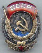 Орден труда красного знамени – Орден «Трудового Красного Знамени» — это… Что такое Орден «Трудового Красного Знамени»?