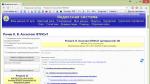 Сио 24 – Стойка СИО-24 — АСП — Документация — Каталог статей — Студент-телеком.ру— сайт для студентов-cвязистов