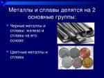 Виды металла – разновидности материалов, типы сплавов и их названия, сферы применения
