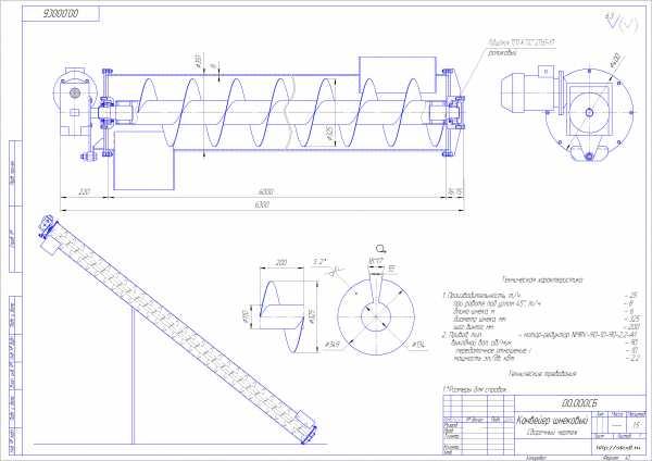 Монтаж шнекового конвейера технические характеристики транспортер